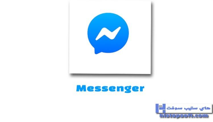 تحميل ماسنجر فيس بوك اخر اصدار للاندرويد Messenger Download مجانا