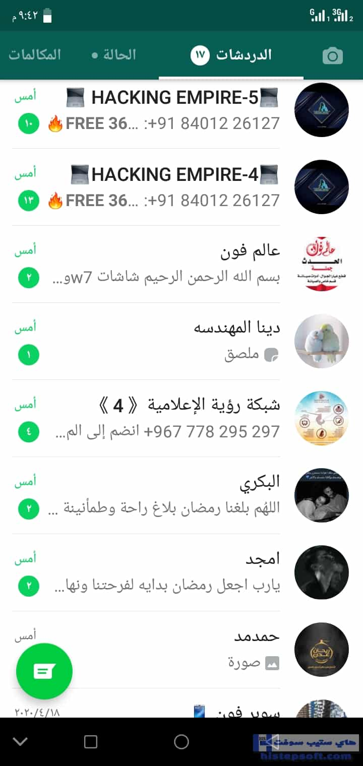 whatsapp تحميل مجاني